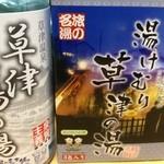 草津温泉 湯の香本舗 -