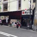 23875291 - 天下一品 堺東店 ('14/1)