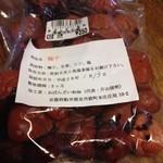 23875829 - 道の駅 和(なごみ)の昔ながらの梅干し350円(14.01)