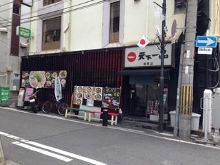 天下一品  堺東店 - 天下一品 堺東店 ('14/1)