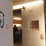 品川駅前すし処 藤寿司 - 港南口駅前の建物の2階