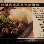 23876939 - 地頭鶏炭火(定食I