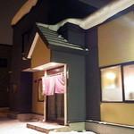 貴州屋 - 教育大学前です。