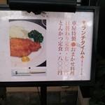 23879435 - 店舗前メニュー