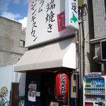 2388568 - 「まるごと北海道 浅草国際通り店」