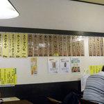 まるごと北海道 - 「まるごと北海道」店内のメニュー札