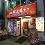 宇都宮餃子館 - アーケード街にある店‥反対側は東武駅入口