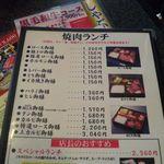 六歌仙 - このボリュームでこの値段はアリ!