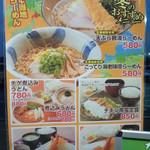 フードテラス 遊食亭 - 冬のおすすめメニュー(2014.01.25)