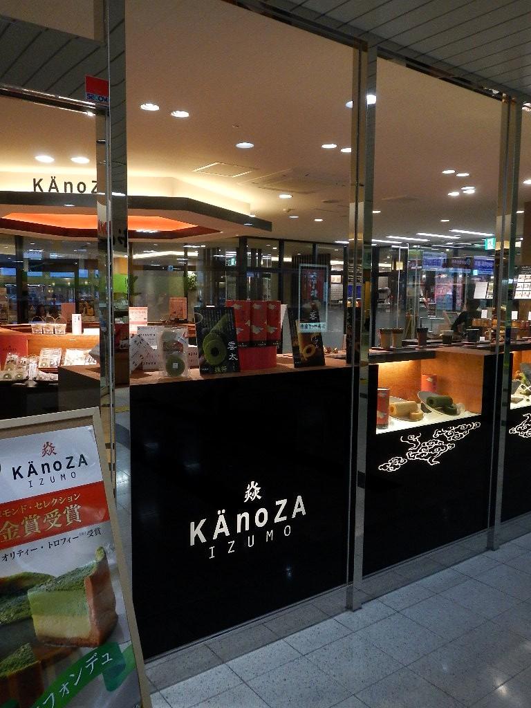 カノザ シャミネ鳥取店