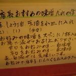 らくてん - 白味噌が好みかもにゃ(・∀・)
