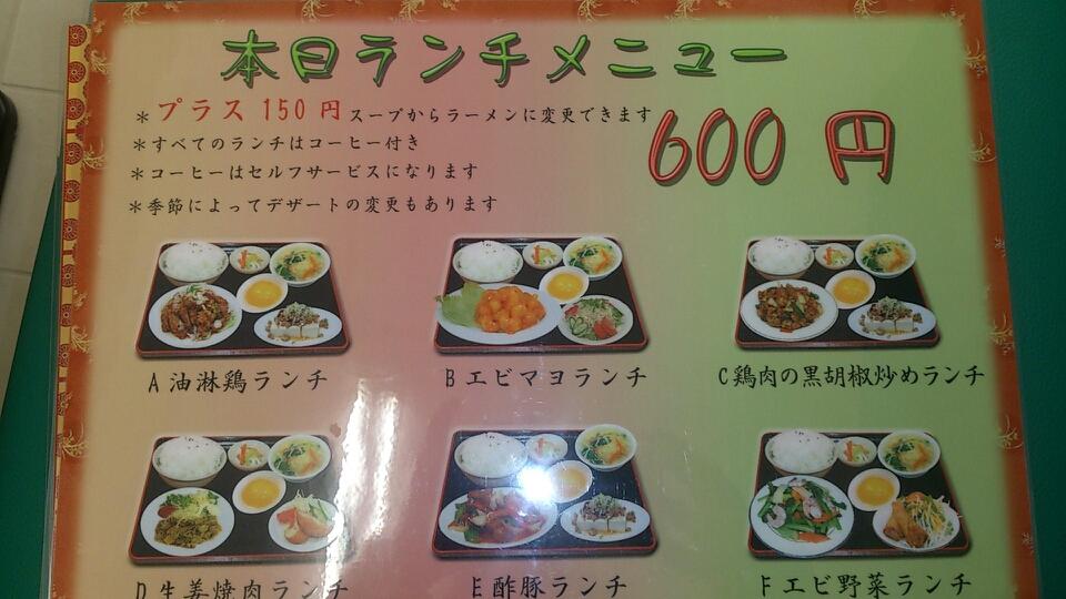 台湾料理 四季の味 福崎店