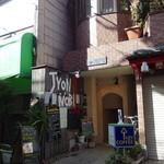 伊食工房 JYONNOBI - www.tokyobelly.com