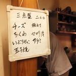 大衆酒場 よっちゃん - 好きなのを3品選んで盛り合わせ。たったの200円( '14.01)