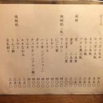 大衆酒場 よっちゃん - 「焼酎割(瓶)」外ってことね 2014.01