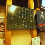 大衆酒場 よっちゃん - どんどん書き換わるよ 2014.01
