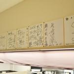 西天満 麺乃家 - 著名人も多数来店しています!