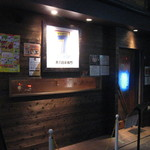 麺と心 7 - 2014年1月27日訪問