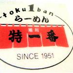 239622 - 店名ロゴ