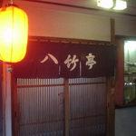 八竹亭 - 入り口