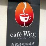Cafe Weg - cafe Weg(カフェ ヴェーク)自家焙煎珈琲店 渋い看板ですね。