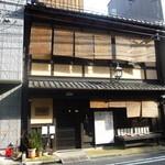 ごはん処 矢尾定 - 町屋作りの店