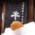 牛長本店 - コロッケ60円は、小ぶりですけど、美味しかった