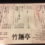 竹麺亭 - メニュー