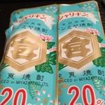 くさんちっぺ - 金宮焼酎