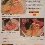麺と心 7 - 新メニュー