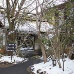 黒川荘 - 茅葺き屋根に雪はいい感じですね。