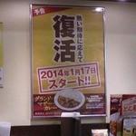 CoCo壱番屋 - 料理写真:復活