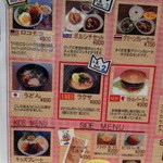 ワールドバザールカフェ - リトルワールドのレストラン ワールドバザールカフェのメニュー 2013.12.25撮影