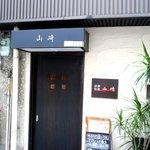 山崎 - 入り口