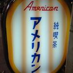 純喫茶 アメリカン - その名も『純喫茶アメリカン』。戦後、営業許可を取るにあたり、音楽喫茶や歌声喫茶など色々あった中で、                             店舗営業の区別としてつけられたのが純喫茶だそうです。