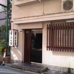与太呂本店 - 昼食後の店舗入口