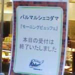 バル マルシェ コダマ エキュート品川店