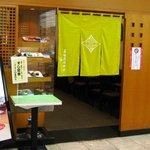 鹿児島鮨舗 喜鶴寿司 - お店の入り口