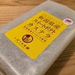 しばうま本舗 - 新潟県産スイートポテトカステラ。新潟県産素材を活かした地産地消のカステラです( ´ ▽ ` )