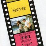 Fukufukumanjuu - 尾道三部作資料:駅内の観光案内所でもらえる