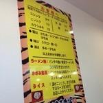 家系ラーメン とらきち家 - 家系伝統のPOP!