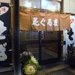 花ぐるま - 入口