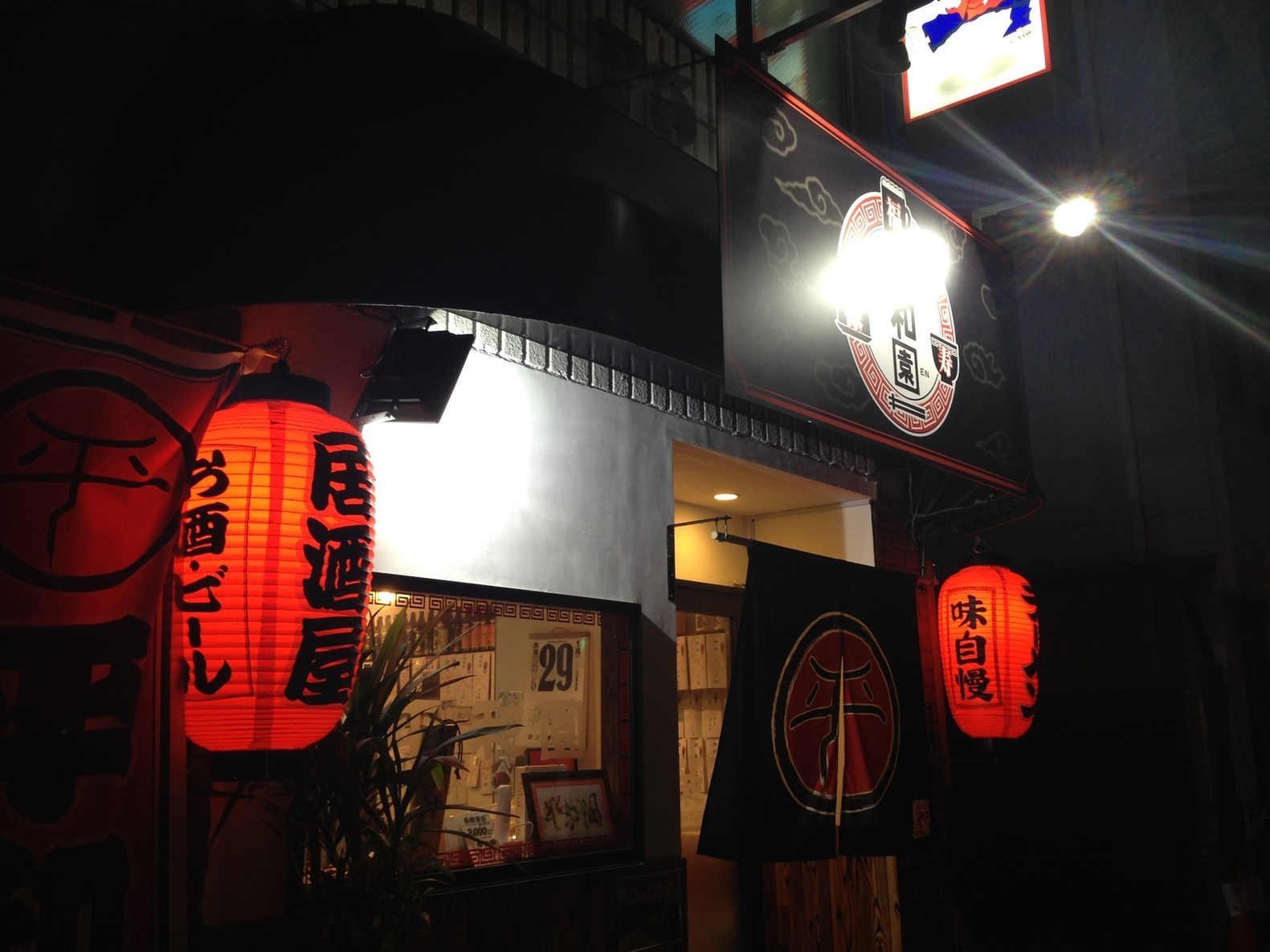平和園 呉蔵本通り店