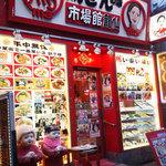 23936555 - 馬さんの店龍仙 市場館