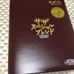 BAKERY&CAFE BRUNO  - サザスペシャルブレンド☆