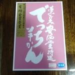 23939687 - 「でっち羊かん」650円?『全国菓子大博覧会』の有功金賞を受賞されてます。