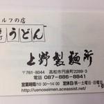 上野製麺所 - ショップカード表