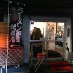 23941037 - 201401 鶴見家 店頭まわり⇒入口付近
