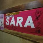 きよし食堂 - ジャンプの高梨沙羅選手のサインが