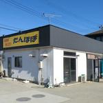 たんぽぽ - 2014-01-29